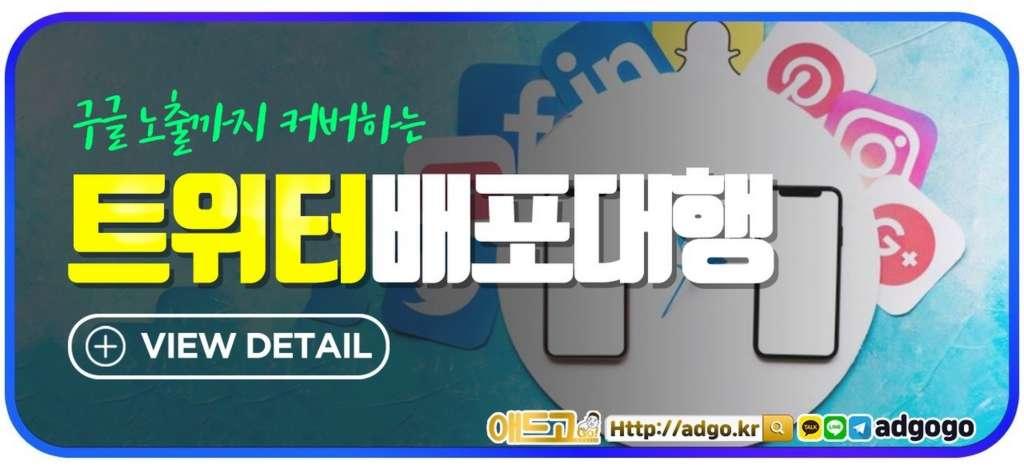 스피커박스제작광고대행사트위터배포대행